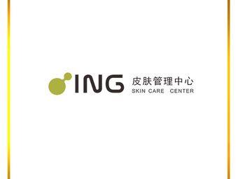 ING皮肤管理中心