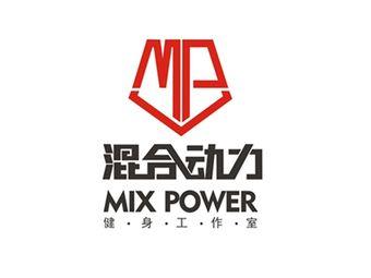 混合动力MIX POWER健身工作室