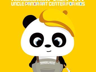 熊猫叔叔儿童美术(星沙中心)