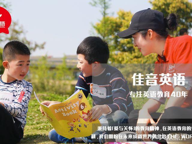 佳音英语(台州分校)