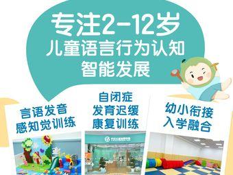 子曰儿童发展中心·言语康复自闭症干预(东莞南城校区)