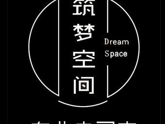 筑梦空间自习室(山水华庭店)