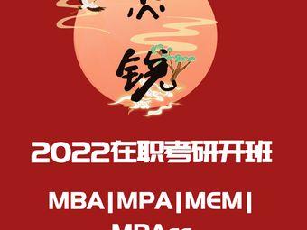 杰锐考研MBA·MPA·MPAcc·MEM