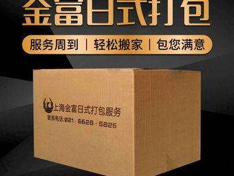 上海金富精品日式打包服务