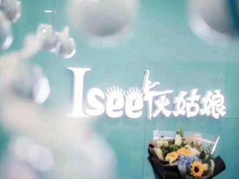 Isee灰姑娘(东万达中心)