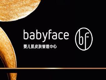 babyface婴儿肌皮肤管理(仁和新城旗舰店)