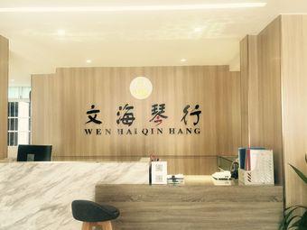 文海琴行(双溪西路店)