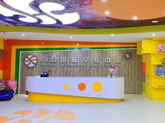 尚澄国际早教中心(沂水店)