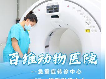 百维动物医院·急重症转诊中心