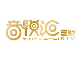 音悦汇量贩式KTV