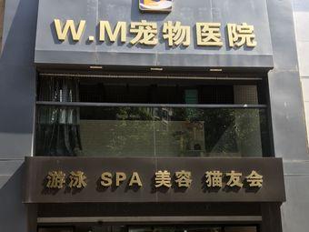 W.M宠物医院