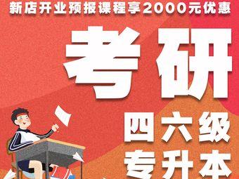 新东方考研(南龙湖校区)