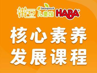 辫豆HABA儿童馆(运河文化艺术中心校区)