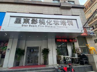 星束影视化妆培训学校