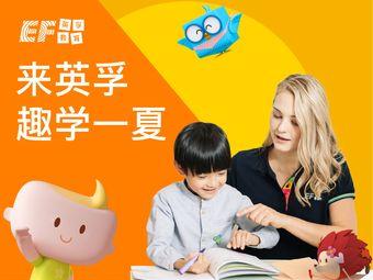 EF英孚教育青少儿英语(青山万达广场中心)