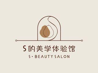 S的美学体验馆spa会所(台湾山庄店)