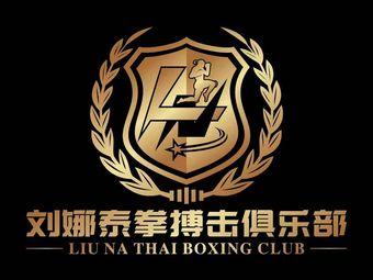 刘娜泰拳搏击俱乐部