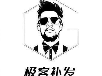极客侠假发补发连锁(东方华府店)