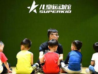 superkid儿童运动馆(高新店)