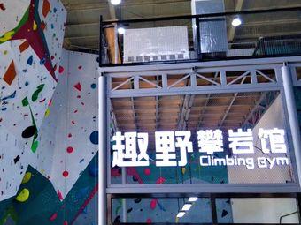 趣野攀岩(北京东燕郊店)