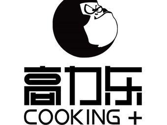 高力乐COOKING+家庭烘焙体验空间