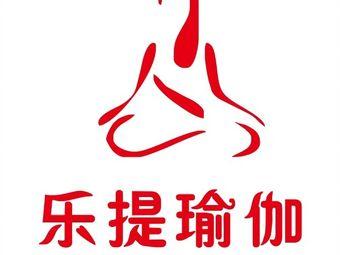 乐提瑜伽小班教学(东方绿洲教学点)