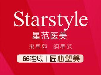 Starstyle星范医美