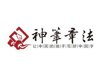 神笔练字学堂(罗汉路校区)