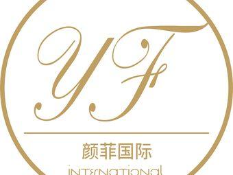 颜菲国际·科技美肤(虎门万达广场店)