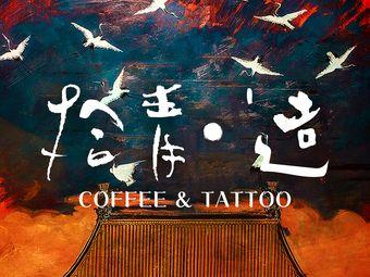 拾青美匠·Tattoo刺青纹身·纹眉