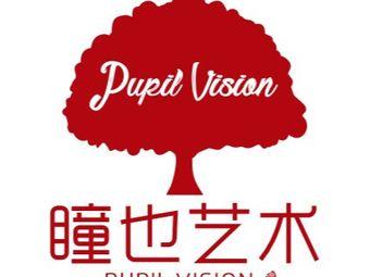 瞳也艺术PUPIL VISION STUDIO