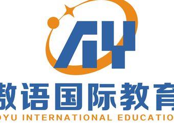 傲语国际教育