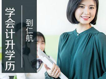 仁航会计学校(建设东路校区)