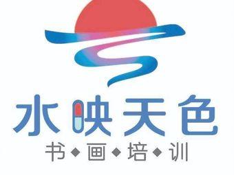 水映天色书画培训(河海街道店)