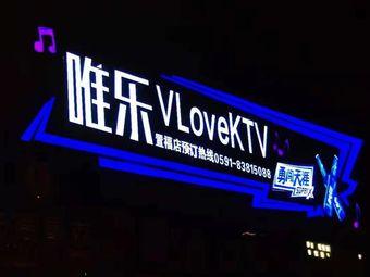 唯樂V-LoveKTV(鼓樓店)