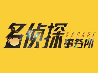 名侦探密室&剧本杀体验馆(德思勤店)