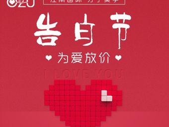 江南国际·分子美学(未来城店)