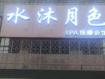 水沐月色按摩SPA会馆
