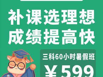 理想教育·中小学全科教育(太湖新城校区)