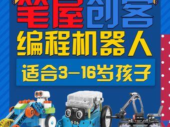 笔屋艺术·创客机器人俱乐部