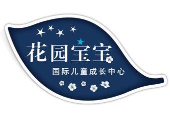 花园宝宝国际精品早教(明州里托育中心)