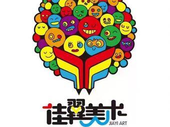 玉锋书画培训学校(朝阳南路)