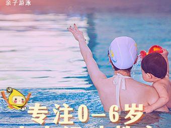 优瑞国际亲子游泳(大面希尔顿店)