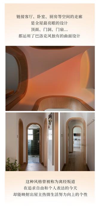富裕型50平米公寓北欧风格走廊欣赏图