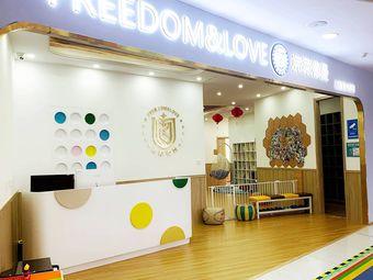 FREEDOM&LOVE弗莱德曼儿童成长学院