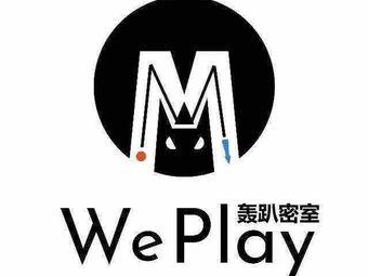 Weplay沉浸式密室剧场