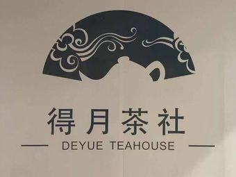 得月茶馆(金阳国际店)