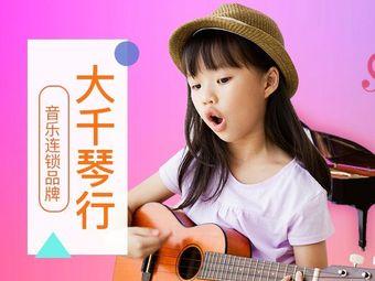 大千琴行(石油山庄校区)
