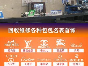 奢侈品黄金名表回收