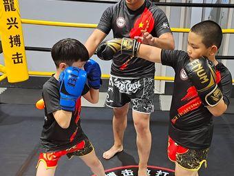 龍兴搏击散打训练营
